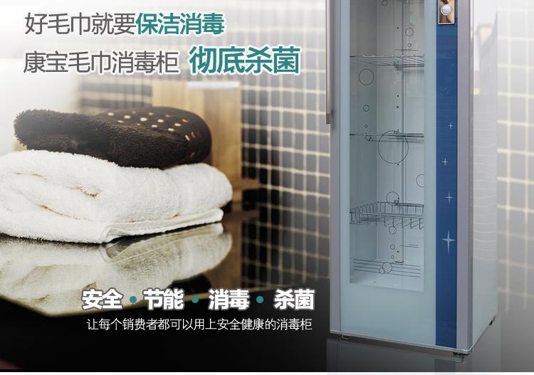 康宝毛巾柜, GPR380A-6Y(1) 单门中温