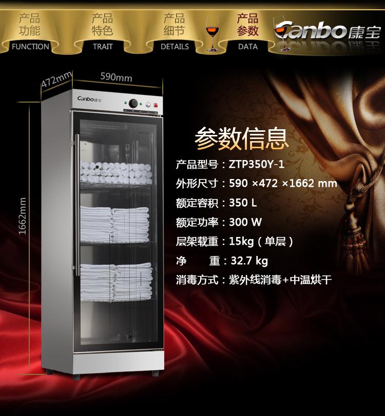 康宝毛巾柜, ZTP350Y-1
