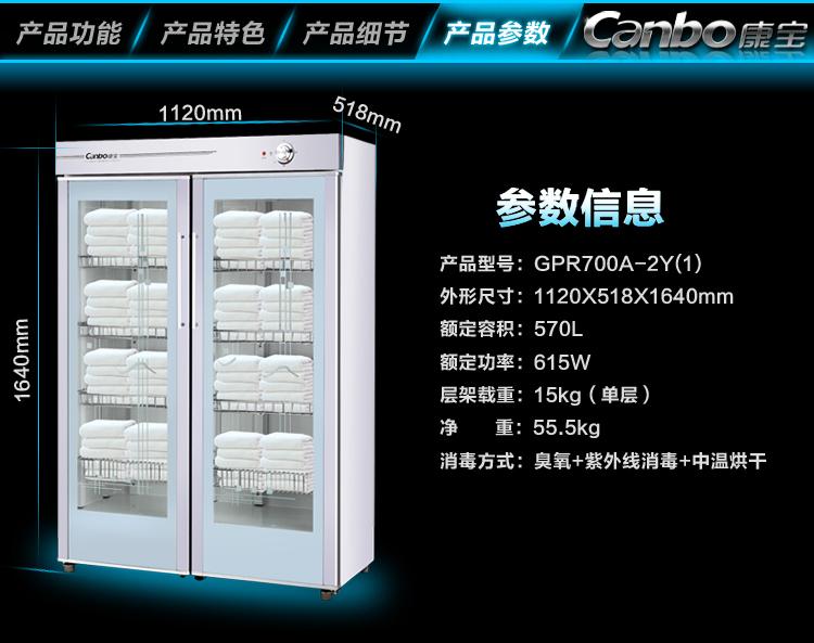 康宝毛巾柜, GPR700A-2Y(1) 双门中温