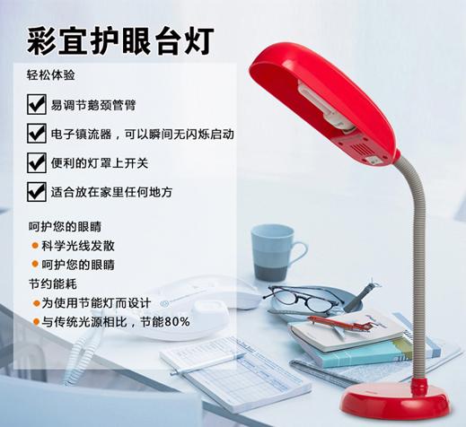 飞利浦彩宜经济节能台灯,70048红色