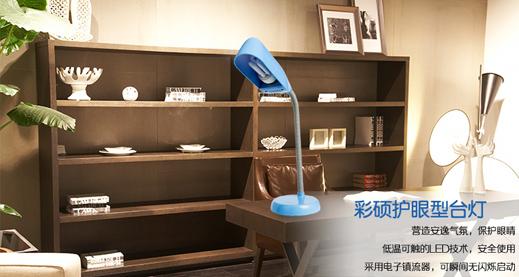 飞利浦彩硕经济节能台灯,70049蓝色