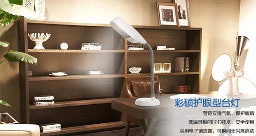 飞利浦彩硕经济节能台灯,70049白色