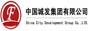 名称:中国城发集团 描述:中国城发集团