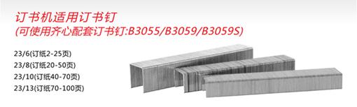 齐心重型订书机, 100页 灰  B3061