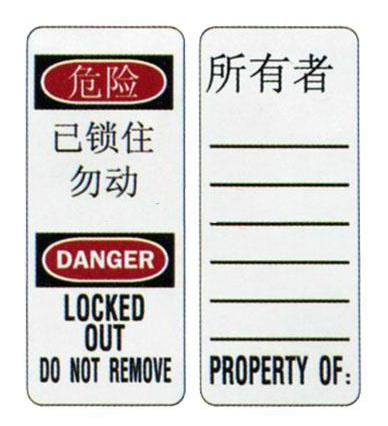 Master,Lock挂锁标签,S141LZHLEN